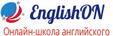 EnglishON- школа английского языка онлайн